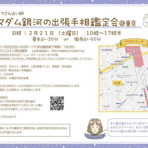2015年2月21日(土):新宿鑑定会