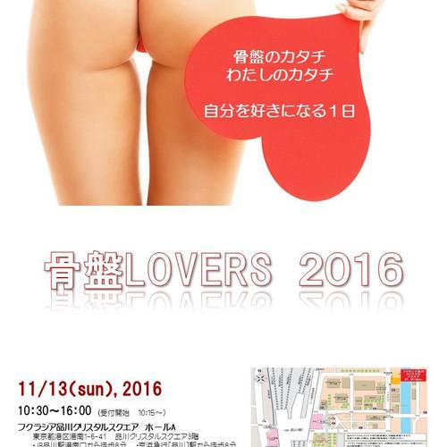 骨盤LOVERS♡2016
