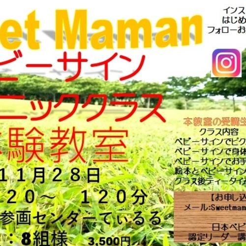 Sweet Mamanベビーサインピクニッククラス【沖縄】