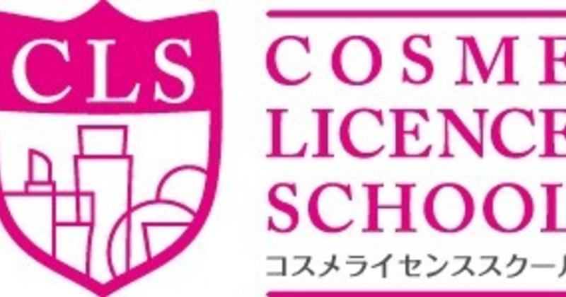 【オンライン東京校】お家でゆっくり1Day:1級日本化粧品検定 試験対策合格講座