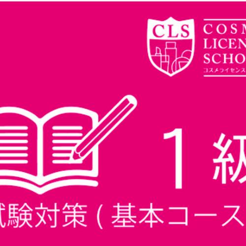 ★札幌校★1級日本化粧品検定 試験対策基本講座(日程確認はこちら)