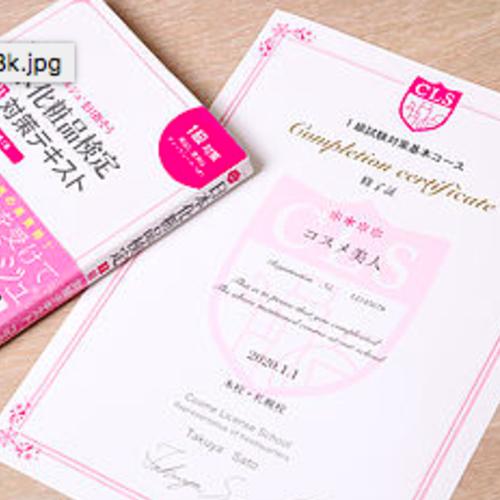 (札幌校)1級日本化粧品検定 試験対策基本講座(日程確認はこちら)