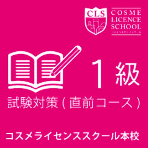 (札幌校)1級試験直前コース(試験直前の確認と総復習)