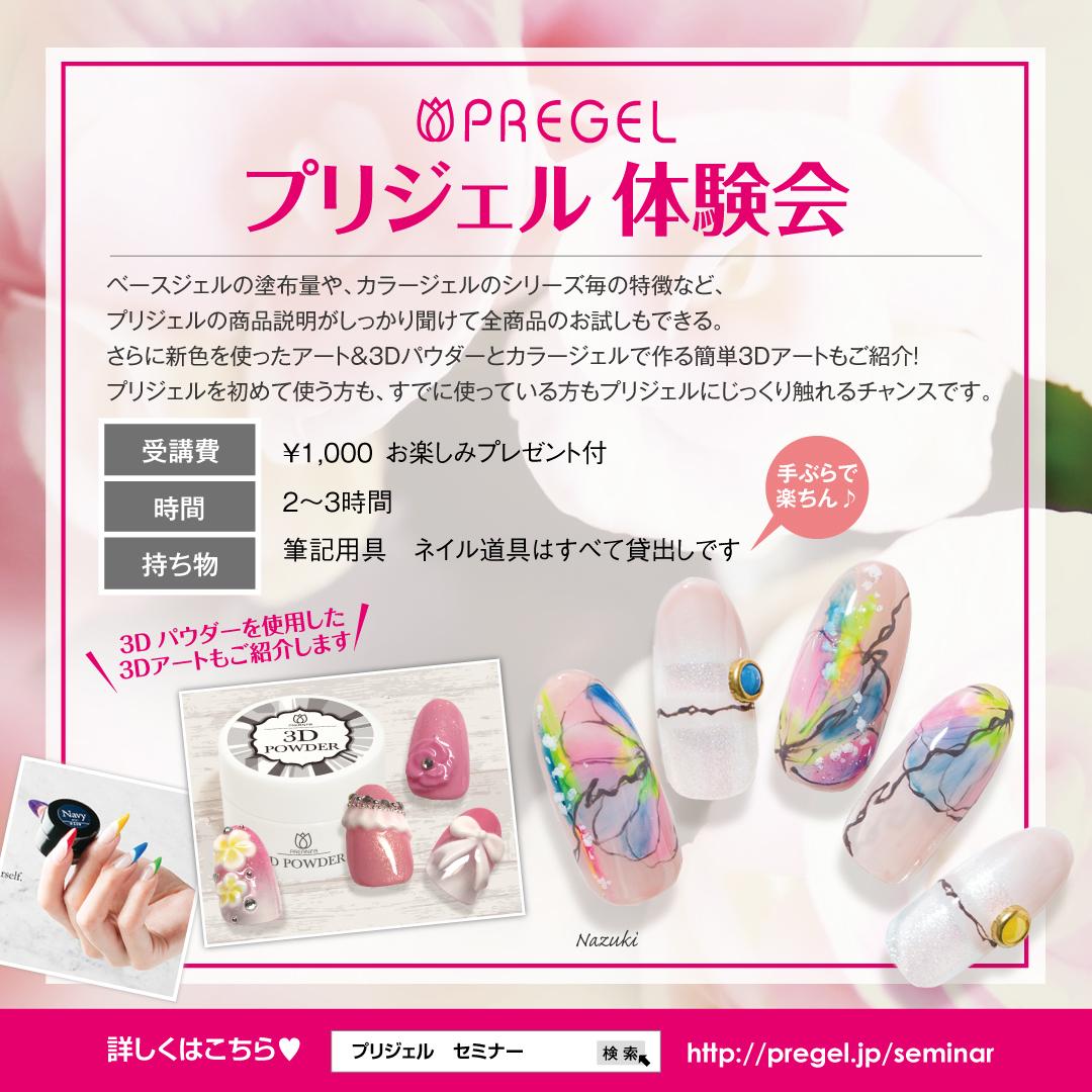 【神戸元町】プリジェルプロ向け体験会