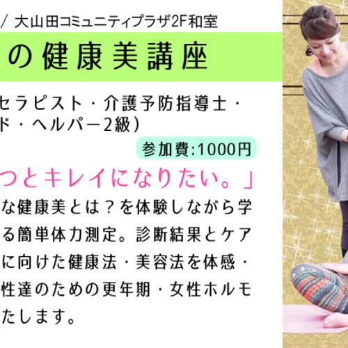 【学ぶ会】5/14(日)午後:中高年世代の健康美講座