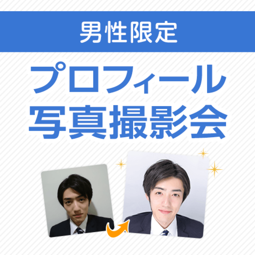 【関東/男性】プロフィール写真撮影会