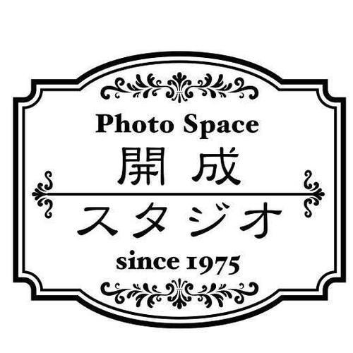 開成スタジオの予約受付けページ