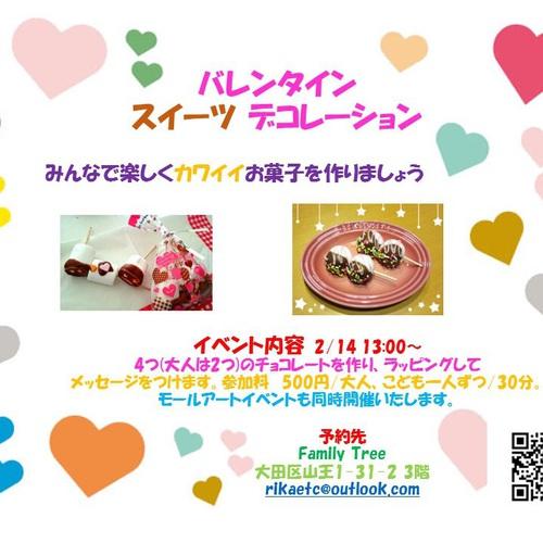 バレンタイン スイーツ 作成イベント