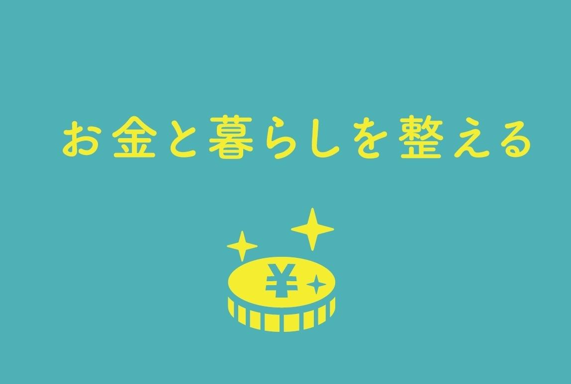 脱☆豚財布【お財布スッキリ整え講座】長泉下土狩