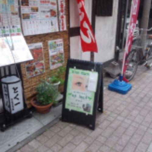 アンリーフ新宿店 -an leaf -