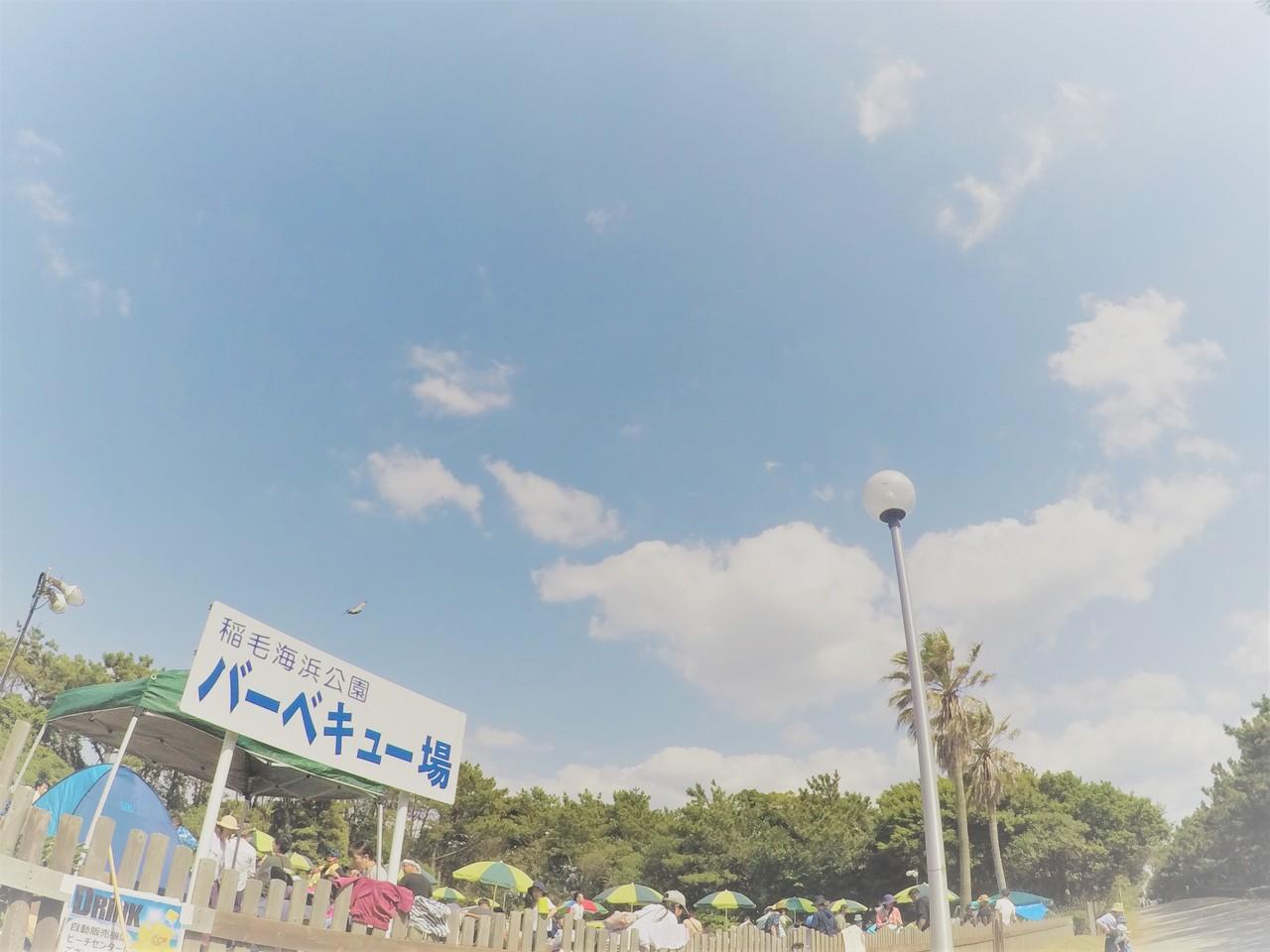 稲毛海浜公園BBQ予約