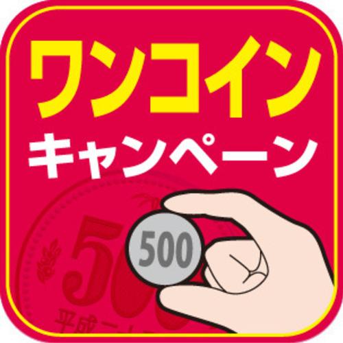 ☆8月28日(火曜日)のご利用限定☆ワンコインキャンペーンデイ