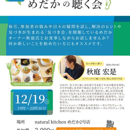 めだかの聴く会vol.10