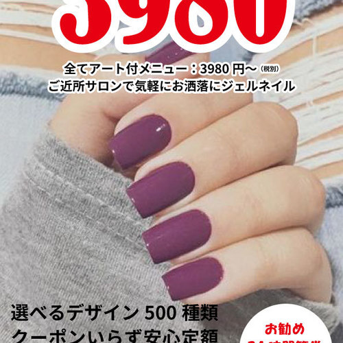 Both hands and feet now other offices included included 5980 yen Kachidoki deNAIL next to Tobu Storea