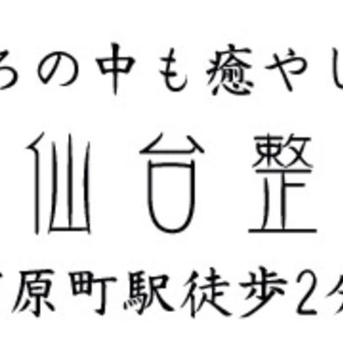 宮城仙台整骨院(仮)オンライン予約システム