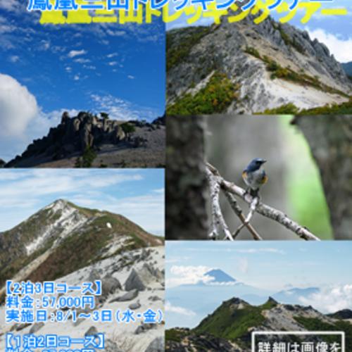 鳳凰三山トレッキングツアー(2泊3日コース)