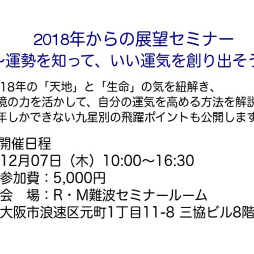 【12/7大阪開催】2018年からの展望セミナー