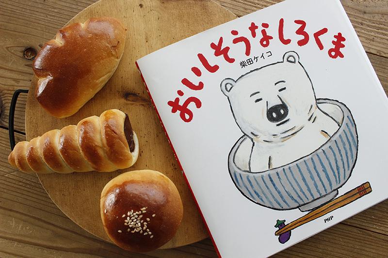 【3/20(月・祝)柴田ケイコ『おいしそうなしろくま』出版記念トーク】