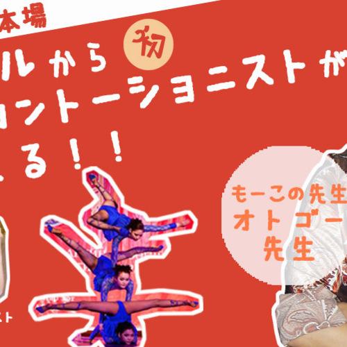 [キッズ] スペシャル<120分> / オトゴー先生&ノミン / CONTORTION