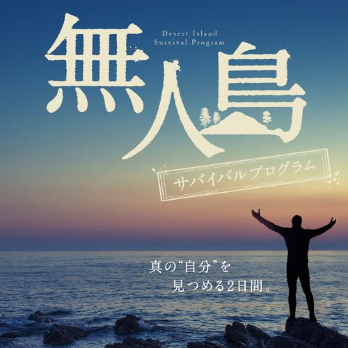 【社会人用】無人島サバイバルプログラム2017