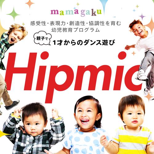 【歩けるようになったら】1才からの親子でダンス&リズム遊び「Hipmic(ヒプミック)」