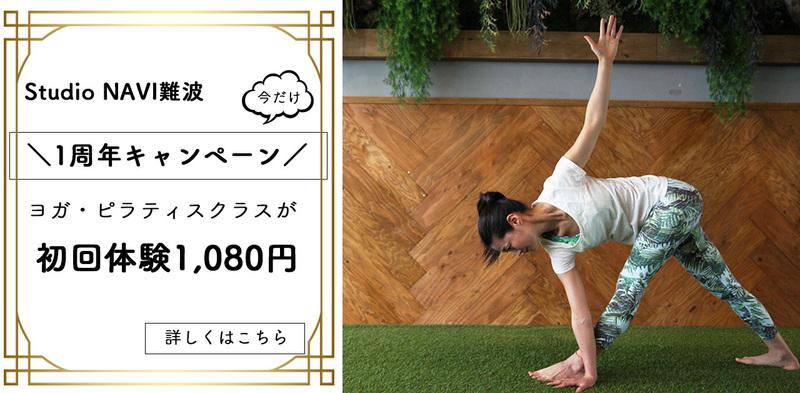 【1周年キャンペーン】ヨガ・ピラティス初回体験1,080円で受講可能(9月末まで)