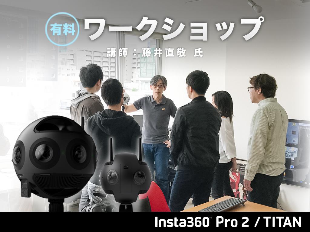 Insta360 Pro2 & TITAN 実用ワークショップ【プロ編】