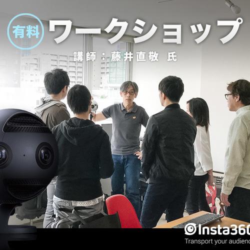 Insta360 Pro 実用ワークショップ(プロ向け)