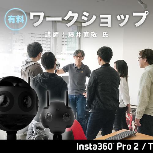 Insta360 Pro2/TITAN 実用ワークショップ【プロ編】