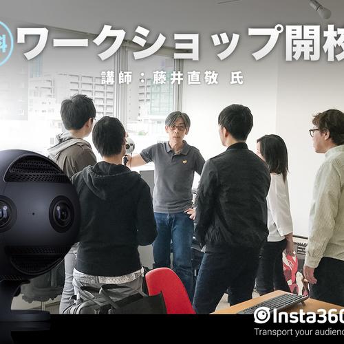 Insta360 Proワークショップ