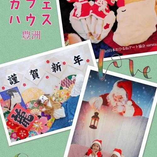 11/21(火) 豊洲カフェハウスおひるねアート撮影会
