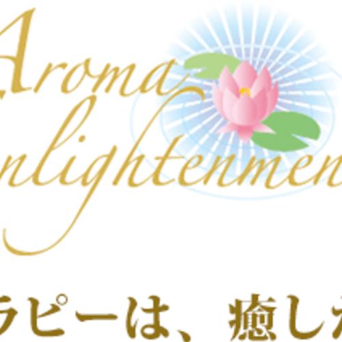 【6、7月開催】アロマエンライトメント(R)初級クラス