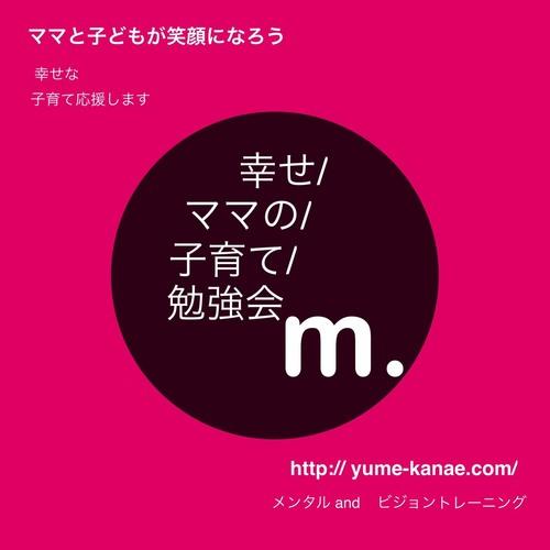 [特別イベント]もっと子育てが好きになる!十人十色のママの会 (横浜港南台)