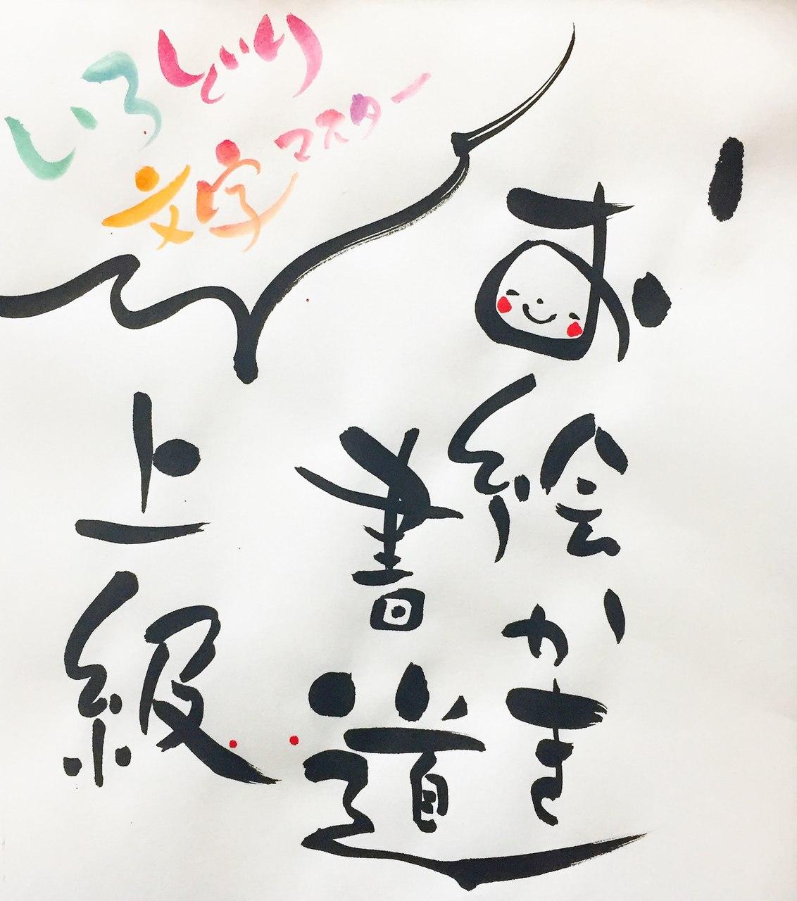 東京:お絵かき書道~上級~