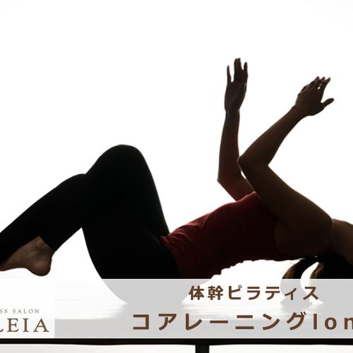 体幹ピラティス コアトレーニング~1.5H Long Class〜