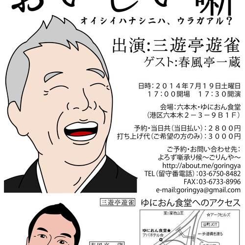 三遊亭遊雀のおいしい噺(第壱噺)ゲスト春風亭一蔵