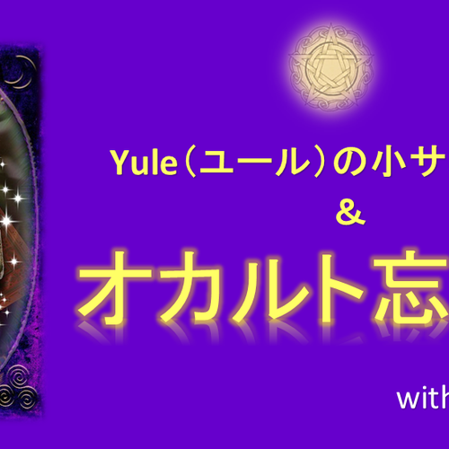 Yule(ユール)の小サバト儀式&オカルト忘年会★Basic(Group Discussion)