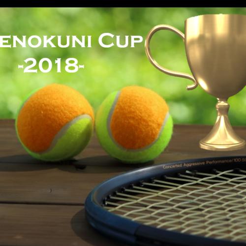 風の国カップ テニス大会2018★クラウドロッジングで開催決定!