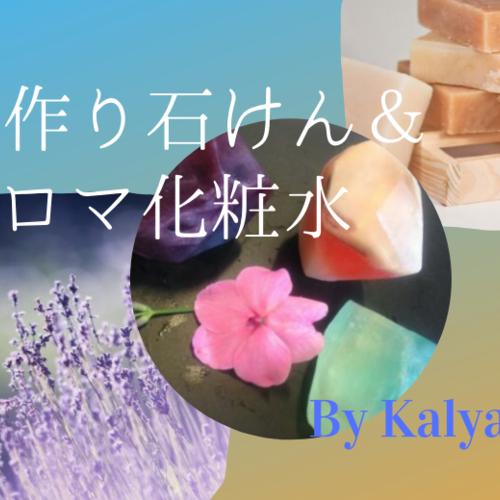 手作り石鹸&化粧水ワークショップ