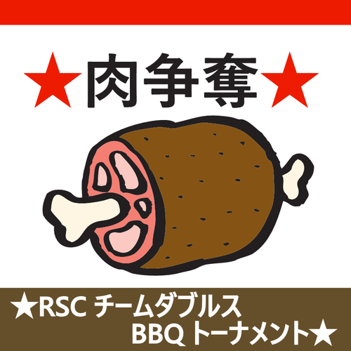 ★肉争奪★RSCチームダブルス★BBQトーナメント★