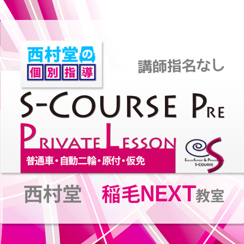 """[稲毛]【個別指導】S-Course Pre """"Private Lesson"""" 講師指名なし"""