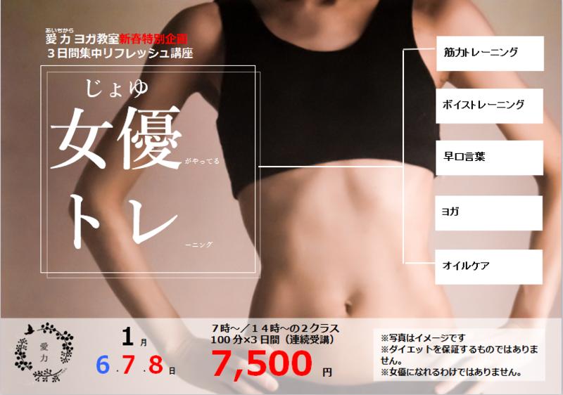 【1月6,7,8日開催】新春特別企画 じょゆトレ 《12月13日10時~予約受付開始!》