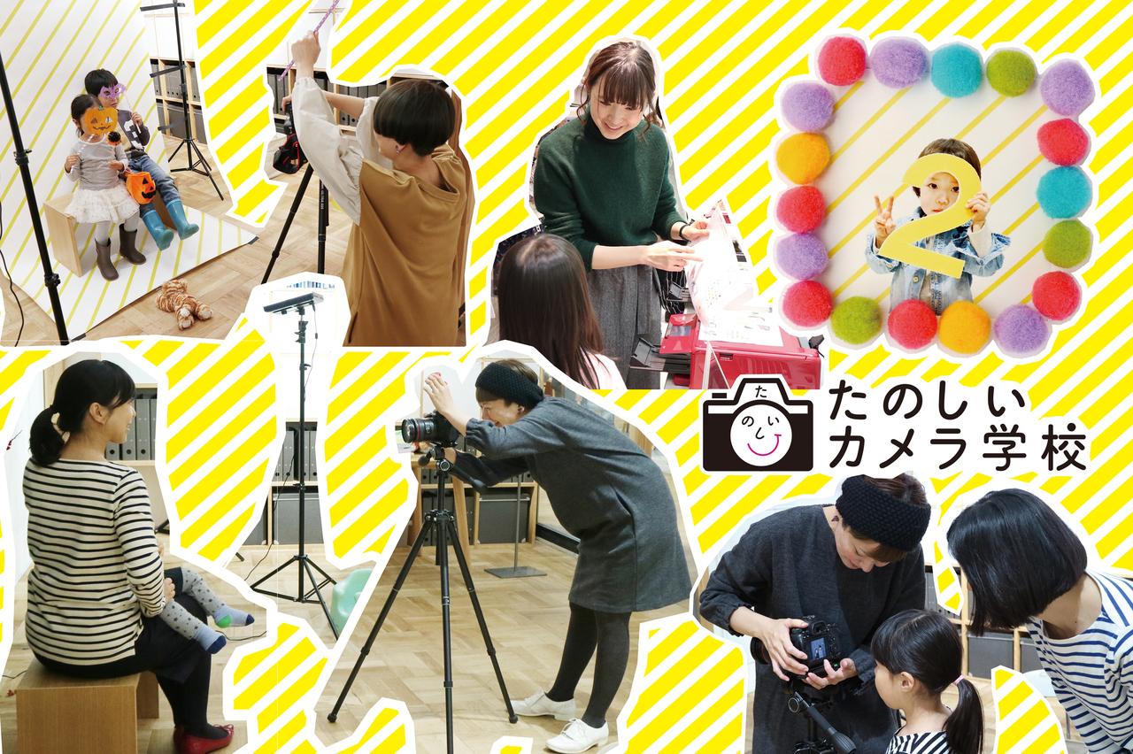 【「たのしいカメラ学校のこども記念写真館&コラージュワークショップ」at EDiTORS 4/15(日)】
