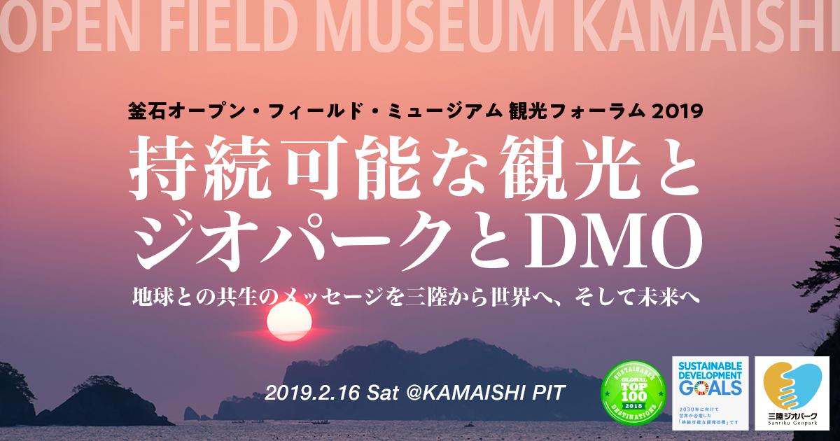 釜石オープン・フィールド・ミュージアム 国際観光フォーラム2019