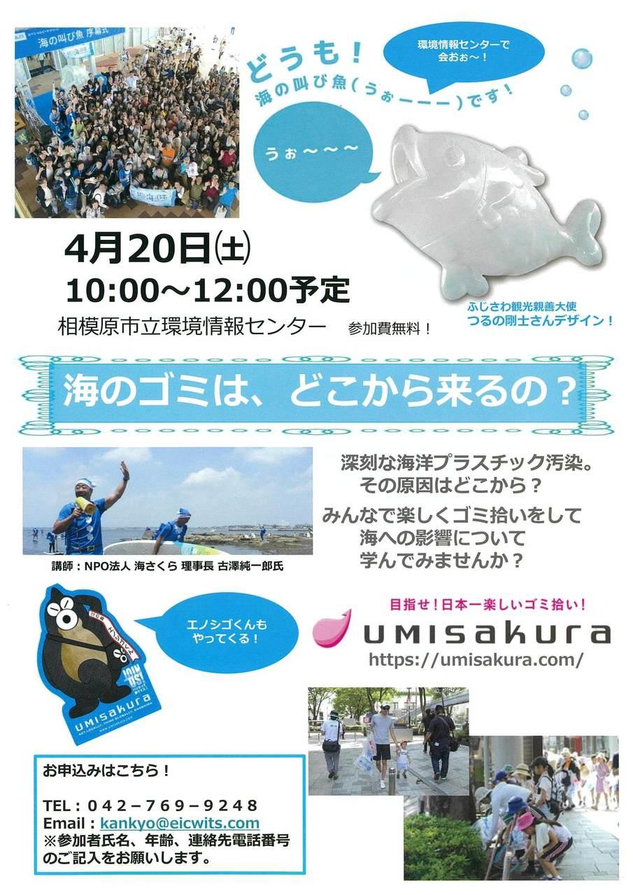 【4/20(土)開催】 環境学習講座「海のゴミは、どこから来るの?」