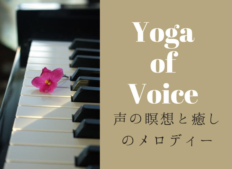 ヨガオブボイスワークショップ~声の瞑想と癒しのメロディー
