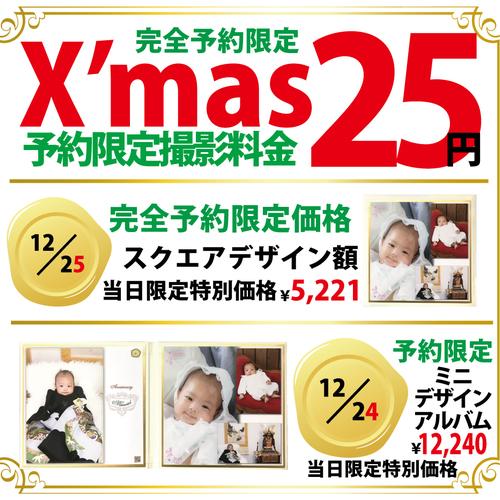 X'mas25日限定特別フェアー(満員)
