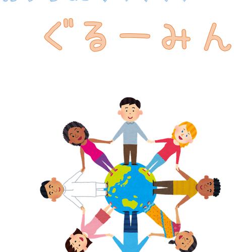 おうちdeタッチケア「ぐるーみん」(東京 練馬)