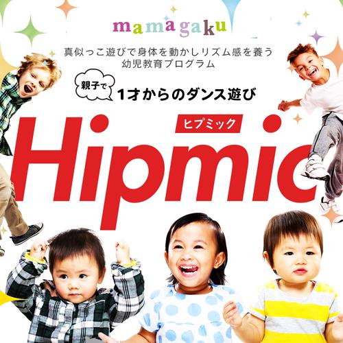 【歩けるようになってから】1才からのダンス遊び「Hipmic(ヒプミック)」