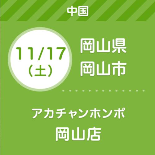 11/17(土)アカチャンホンポ 岡山店 | 【無料】親子撮影会&ライフプラン相談会